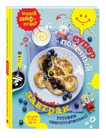 - Суперполезный завтрак. Готовим самостоятельно обложка книги