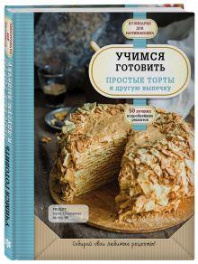 - Учимся готовить простые торты и другую выпечку обложка книги