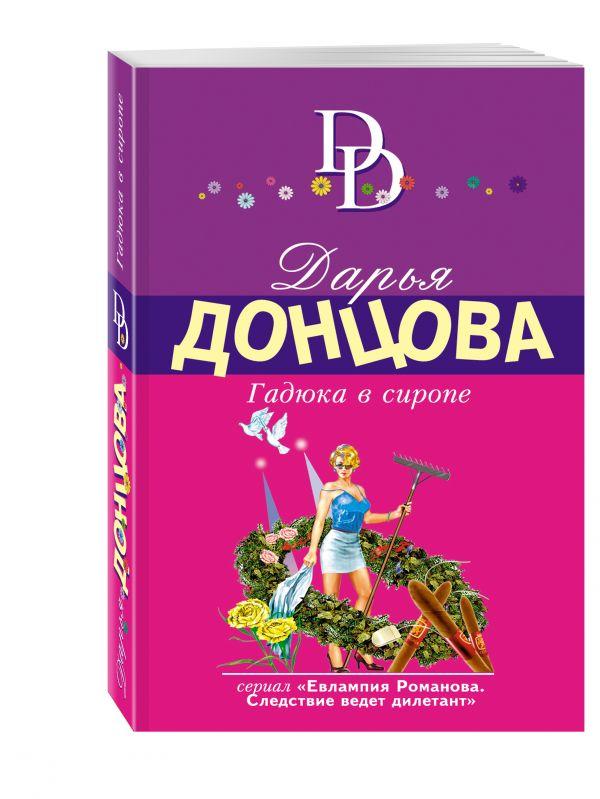 Гадюка в сиропе Донцова Д.А.