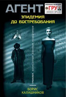Калашников Б. - Эпидемия до востребования обложка книги
