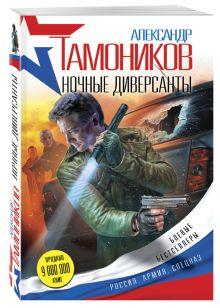 Тамоников А.А. - Ночные диверсанты обложка книги