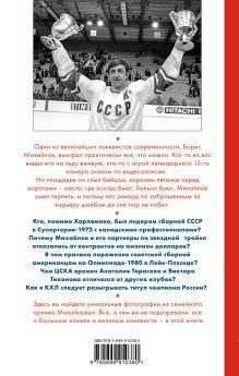 Обложка сзади Хоккей в моем сердце. Об игре, друзьях и недругах Борис Михайлов