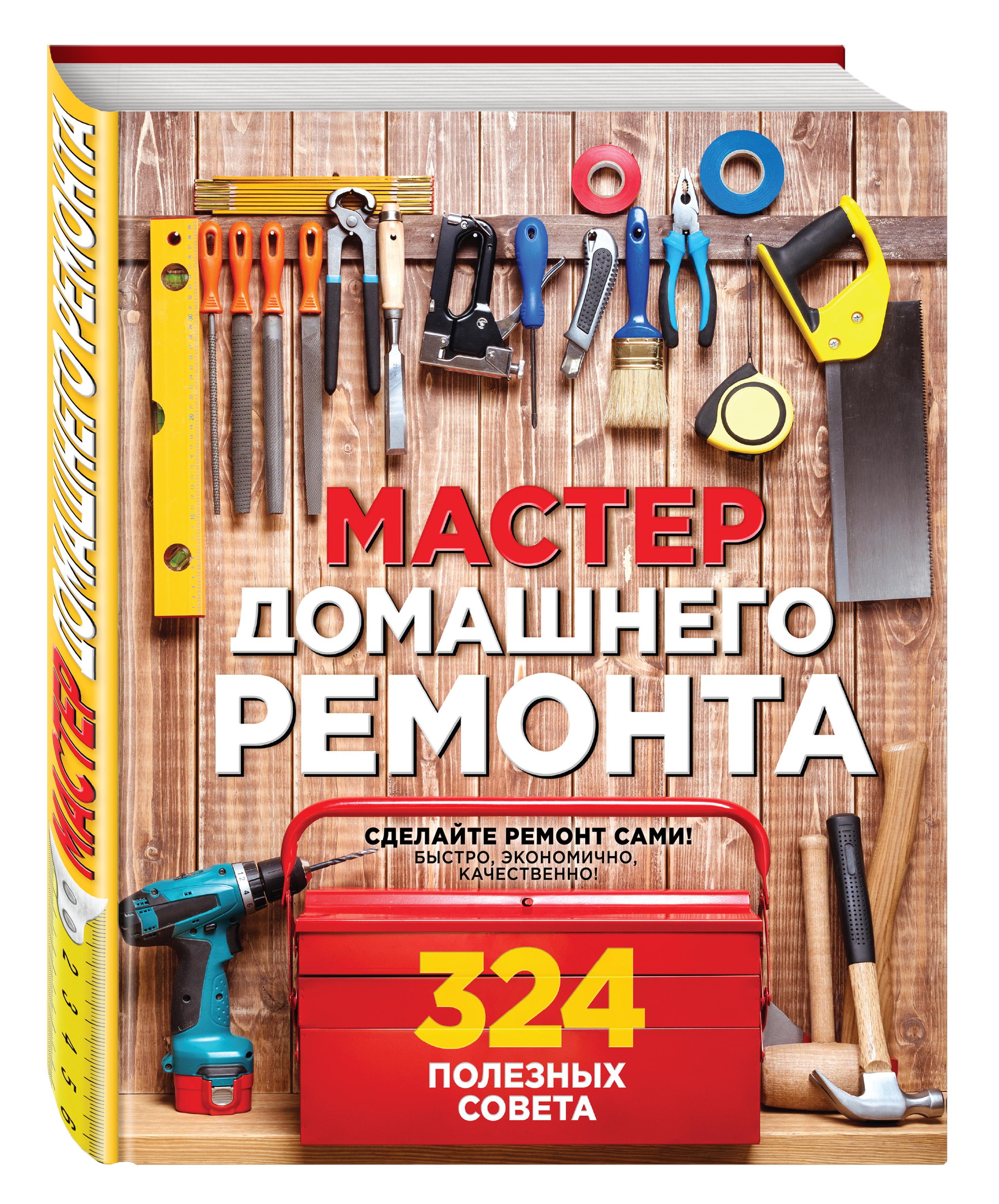 Мастер домашнего ремонта: 324 полезных совета ( Вебер М.  )