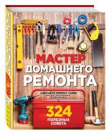 Вебер М. - Мастер домашнего ремонта: 324 полезных совета обложка книги
