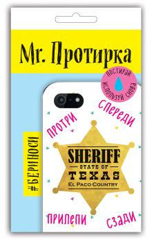 - Mr. Протирка. Sheriff (Коллекция «Статусы») обложка книги