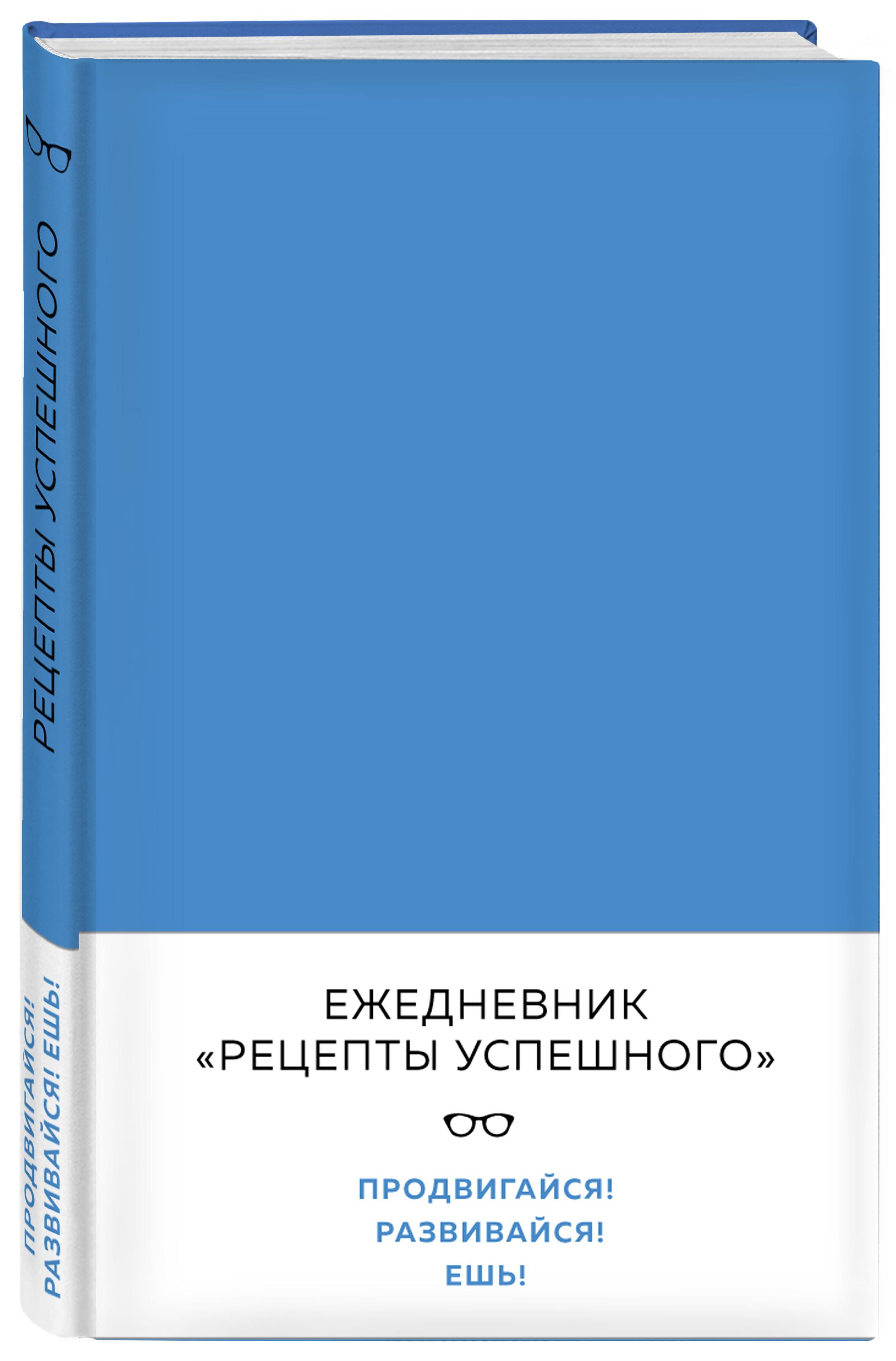 Блокнот. Рецепты успешного (уверенный синий) ( Перельман Владимир  )