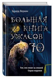 Веркин Э.Н. - Большая книга ужасов 70 обложка книги