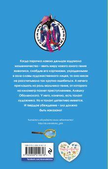 Обложка сзади Детектив, смартфон и шифер Валерий Гусев