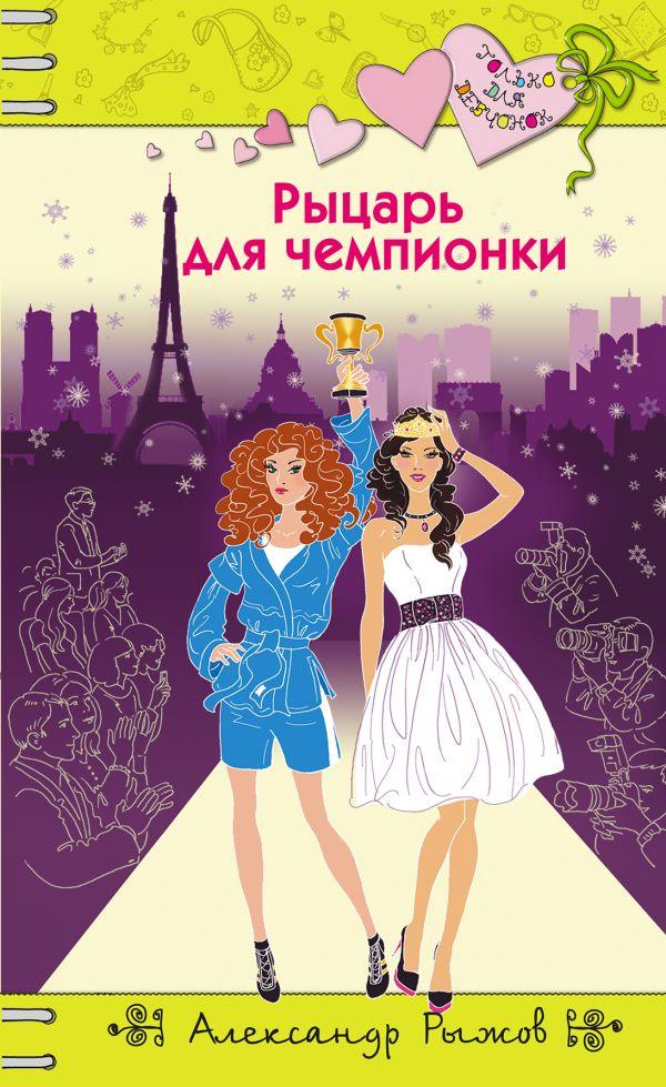 Скачать книгу мечта идеальной девчонки