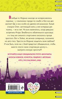 Обложка сзади Рыцарь для чемпионки Александр Рыжов