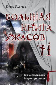 Большая книга ужасов 71