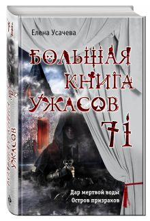 Усачева Е.А. - Большая книга ужасов 71 обложка книги