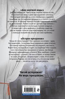 Обложка сзади Большая книга ужасов 71 Елена Усачева