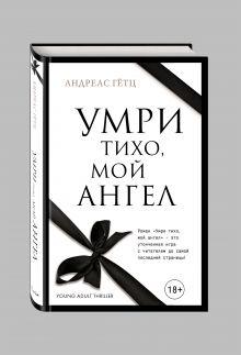 Гётц А. - Умри тихо, мой ангел обложка книги