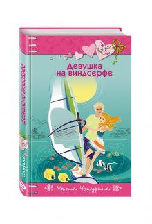 Чепурина М.Ю. - Девушка на виндсерфе обложка книги