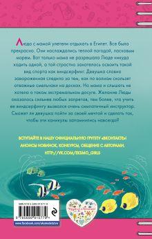 Обложка сзади Девушка на виндсерфе Мария Чепурина