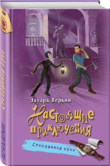 Веркин Э.Н. - Стеклянная рука обложка книги