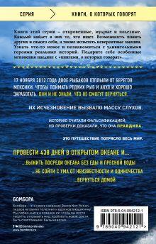 Обложка сзади 438 дней в море. Удивительная история о победе человека над стихией Джонатан Франклин