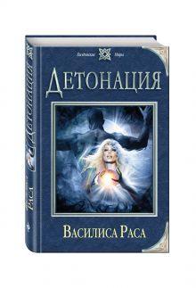 Раса В. - Детонация обложка книги