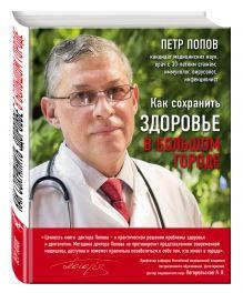 Попов П.Ю. - Как сохранить здоровье в большом городе обложка книги
