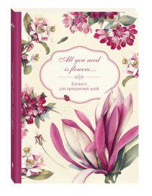 Limkina E. - All you need is flowers обложка книги