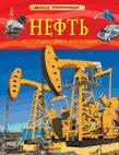 - Нефть. Детская энциклопедия обложка книги