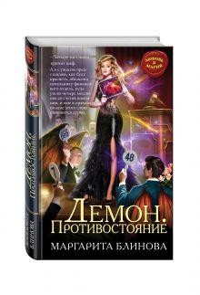 Блинова М. - Демон. Противостояние обложка книги