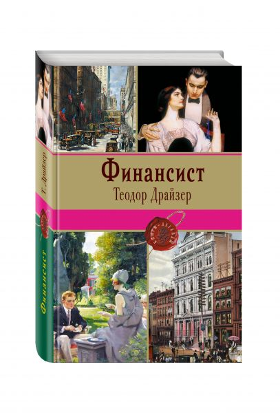 Теодор драйзер финансист о чем книга