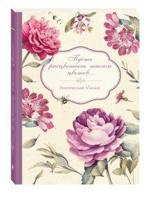 Limkina E. - Пусть расцветает тысяча цветов обложка книги