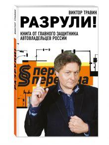 Травин В. - Разрули! Книга от главного защитника автовладельцев России обложка книги