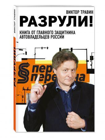 Разрули! Книга от главного защитника автовладельцев России Травин В.