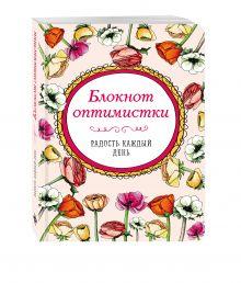 - Блокнот оптимистки обложка книги