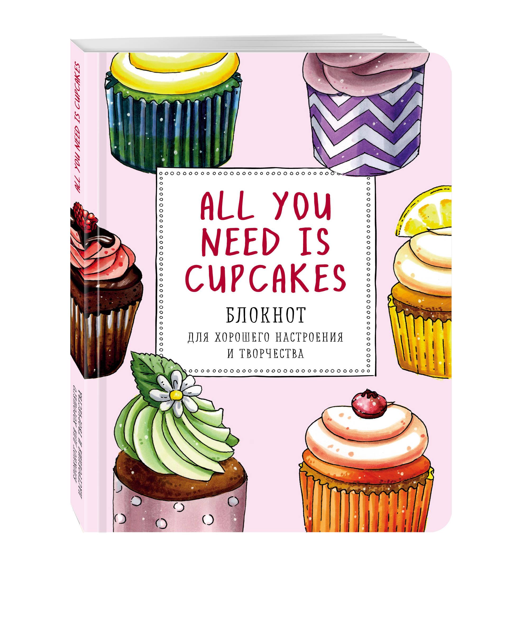Анна Расторгуева All you need is cupcakes. Блокнот для хорошего настроения и творчества блокнот all you need is flowers а5