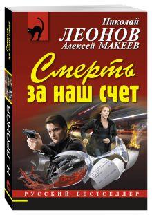 Леонов Н.И., Макеев А.В. - Смерть за наш счет обложка книги
