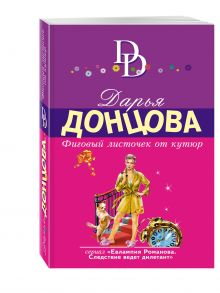 Донцова Д.А. - Фиговый листочек от кутюр обложка книги