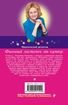 Обложка сзади Фиговый листочек от кутюр Дарья Донцова