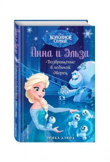 - Возвращение в ледяной дворец обложка книги