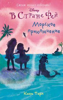 Обложка Морское приключение Кики Торп