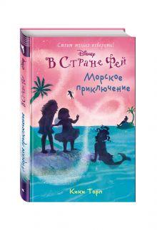 Торп К. - Морское приключение обложка книги