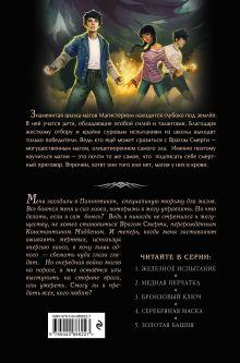Обложка сзади Серебряная маска (#4) Холли Блэк, Кассандра Клэр