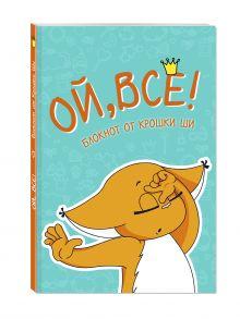 Леся Гусева - Блокнот. Ой, всё! обложка книги