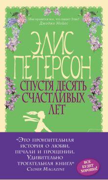 Обложка Спустя десять счастливых лет Элис Петерсон