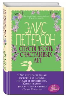 Петерсон Э. - Спустя десять счастливых лет обложка книги