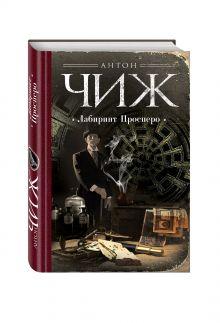 Чиж А. - Лабиринт Просперо обложка книги