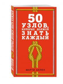 Аллен М., - 50 узлов, которые должен знать каждый обложка книги