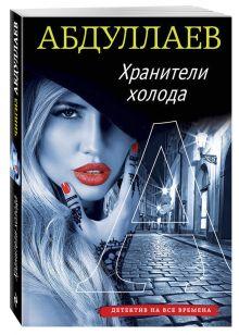 Абдуллаев Ч.А. - Хранители холода обложка книги