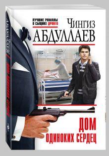 Абдуллаев Ч.А. - Дом одиноких сердец обложка книги
