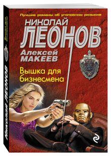 Леонов Н.И., Макеев А.В. - Вышка для бизнесмена обложка книги