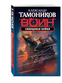 Свинцовая бойня обложка книги