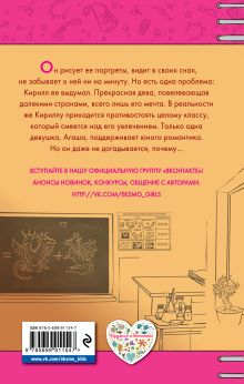 Обложка сзади Поединок за ее сердце Ирина Щеглова